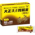 【第2類医薬品】大正製薬大正漢方胃腸薬20包