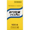 【第2類医薬品】クラシエ薬品新ワカ末プラスA錠100錠