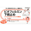 【第2類医薬品】武田薬品工業ビオフェルミン下痢止め30錠