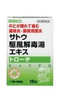 【第2類医薬品】 佐藤製薬 サトウ駆風解毒湯エキストローチ 18錠