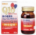 佐藤製薬 サトウQ10 50粒