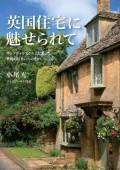 【英国 建築 インテリア 住まい 入門書】 英国住宅に魅せられて〜コッツウォルズからはじまった英国の住まいへ の想い〜