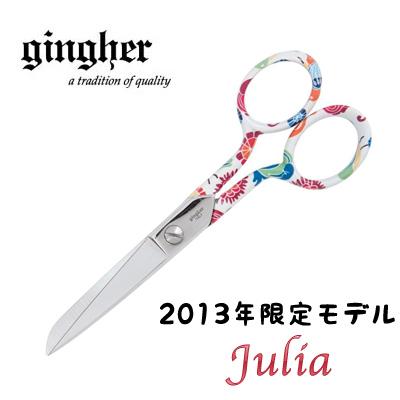 【GINGHER / ギンガー】2013年 限定モデル「Julia」/ 5インチ (NOT-149)