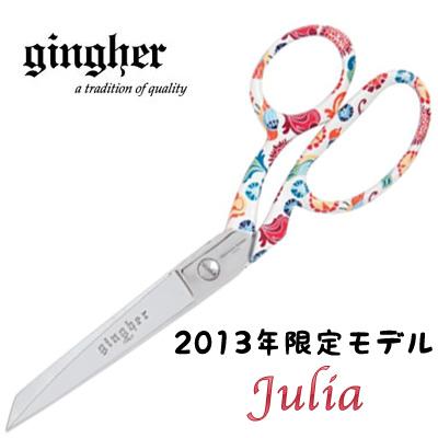 【GINGHER / ギンガー】2013年 限定モデル「Julia」/ 8インチ (NOT-150)
