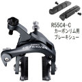 SHIMANO ULTEGRA BR-6800 br6800 R55C4-C CARBON RIM BRAKE CALIPER REAR