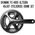 SHIMANO ULTEGA FC-6800 46x36T CYCLOCROSS CRANK SET(シマノ アルテグラ シクロクロス クランク)