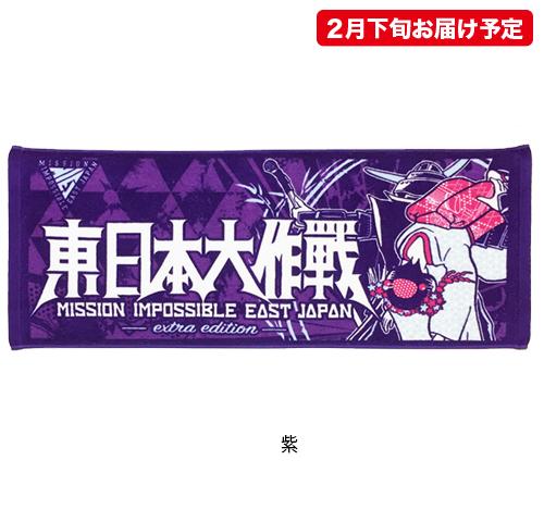 東日本大作戦番外編