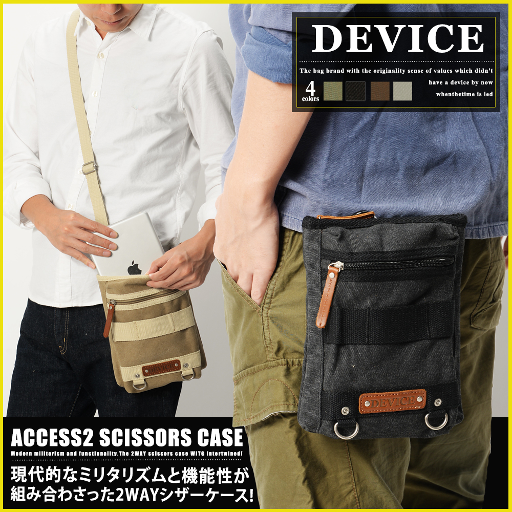 DEVICE Access2 2way シザーケース(DCH-50028)