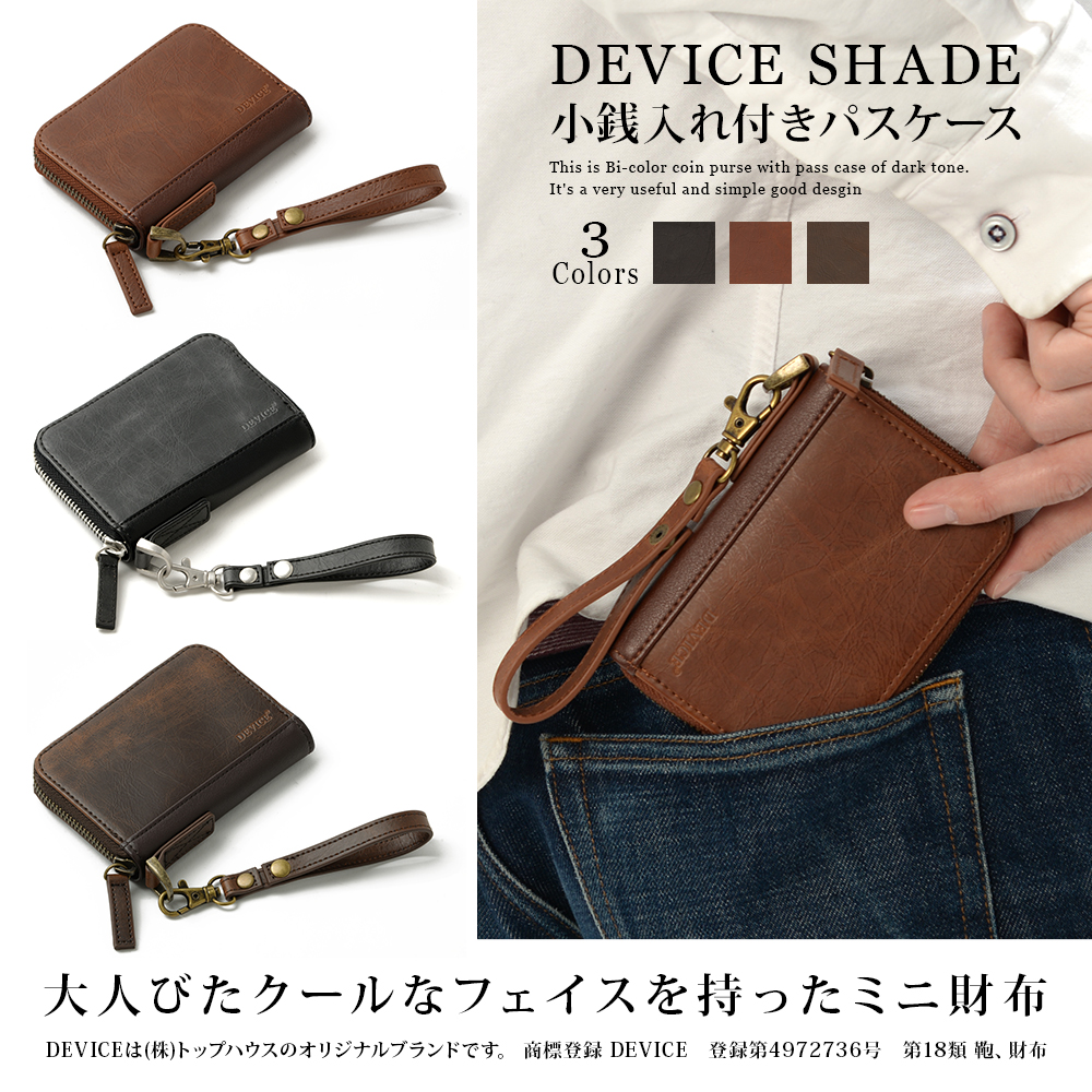 DEVICE Shade 小銭入れ付きパスケース(DKG-60029)【DKG-60029】