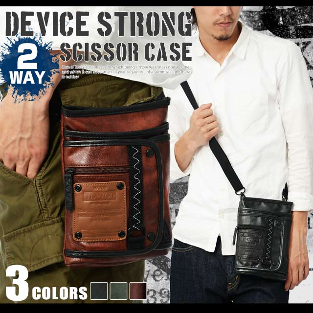DEVICE strong 2wayシザーケース シザーバッグメンズ向け合皮
