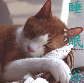 睡眠浴(倍音浴2)牧野持侑