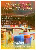 12/3(��) Asulon ���ꥹ����ܥ��� ���ѡ��饤�֥�����