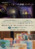 7/1(土) 光と音の万華鏡コンサート(浜松市 鴨江アートセンター)