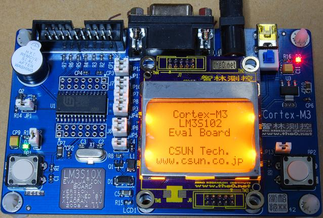 ARM Cortex-M3/LM3S102開発キット