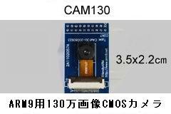 ARM用のCMOSカメラモジュール
