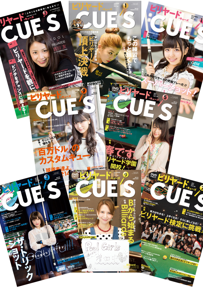 CUE'S  3年間定期購読申込(隔月刊18冊分+キャンペーン中3冊サービス!)