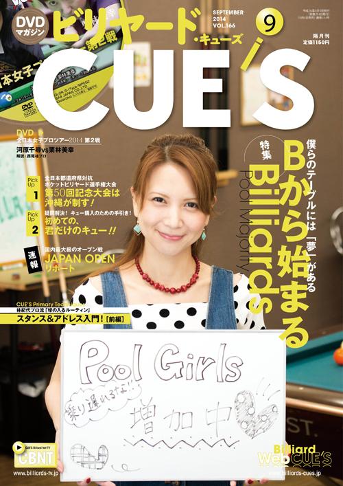 CUE'S2014年 9月号 DVD付