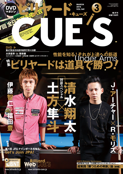 CUE'S2015年 3月号 DVD付