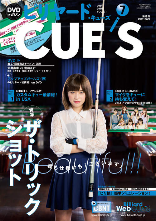 CUE'S2015年 7月号 DVD付