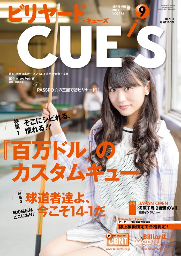CUE'S2015年 9月号 DVD付