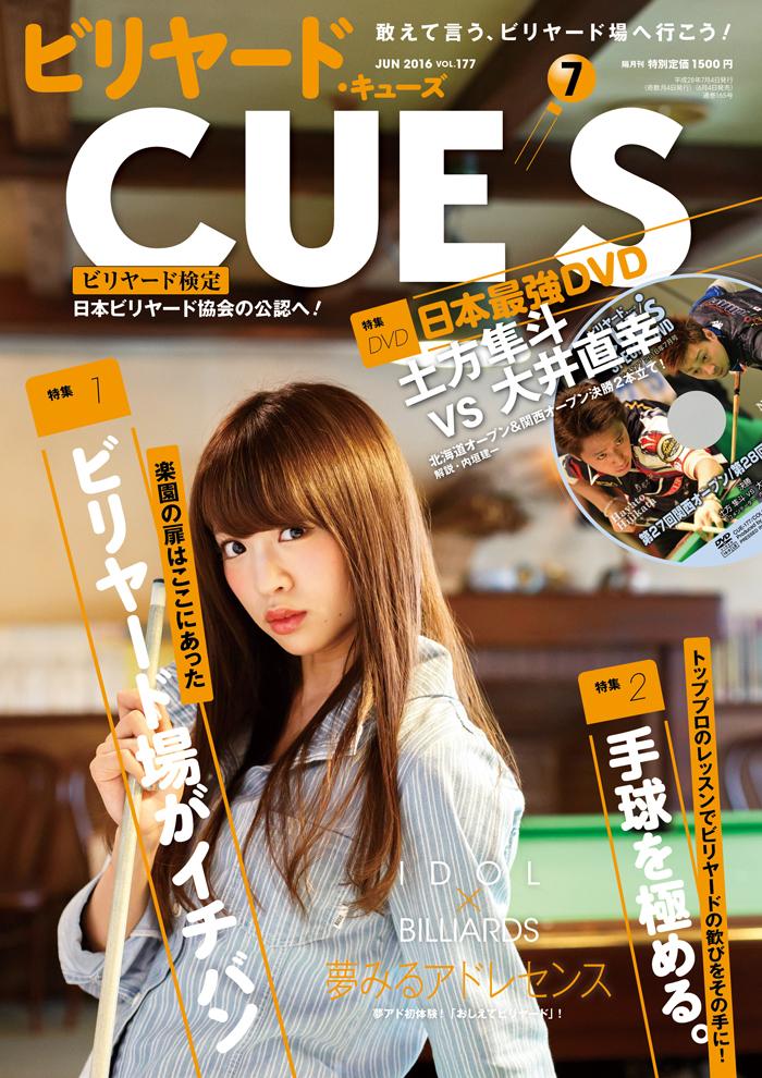 CUE'S2016年7月号 DVD付