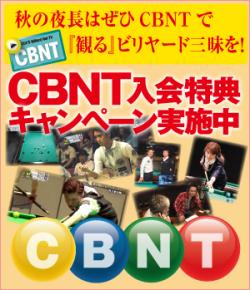 CBNT 本会員(12ヶ月視聴コース)
