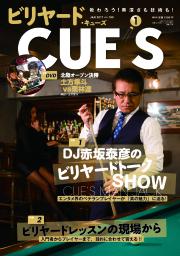 DVD付き CUE'S2017年01月号