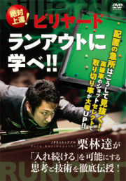 DVD 絶対上達!ビリヤード ランアウトに学べ!!