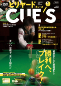 CUE'S2015年 1月号 DVD付