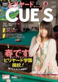 CUE'S2015年 5月号 DVD付