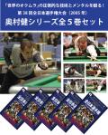 通販限定 第38回全日本選手権大会(2005年) 奥村健シリーズ 全5巻セット
