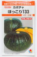 かぼちゃ ほっこり133