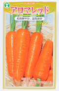 五寸ニンジン アロマレッド(コート種子)