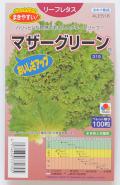リーフレタス(コート種子) マザーグリーン