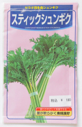 サラダ用春菊 スティックシュンギク