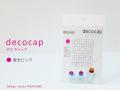 【第17回CSデザイン賞学生部門入賞作品】decocap(デコキャップ)蛍光Pink【ゆうパケット可】