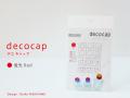 【第17回CSデザイン賞学生部門入賞作品】decocap(デコキャップ)蛍光Red【ゆうパケット可】
