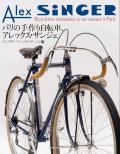 写真集 「パリの手作り自転車、アレックスサンジェ」