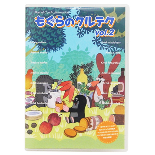 「もぐらのクルテク」DVD vol.2