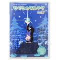 「もぐらのクルテク」DVD vol.1