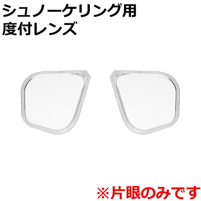 REEFTOURER RA0507シュノーケリング用 度付レンズ【新商品・おすすめ】