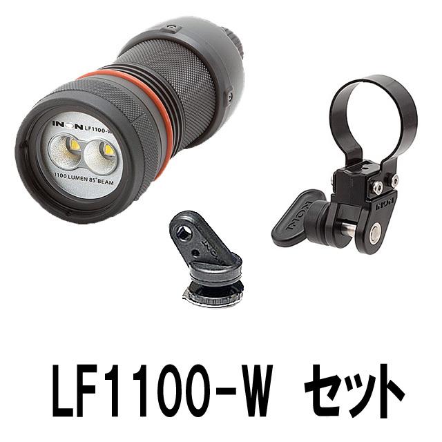 INON(イノン)LEDライト LF1100-W 水中ライト ホルダーセット【大人気!送料無料】ドームワイドフィルタープレゼント