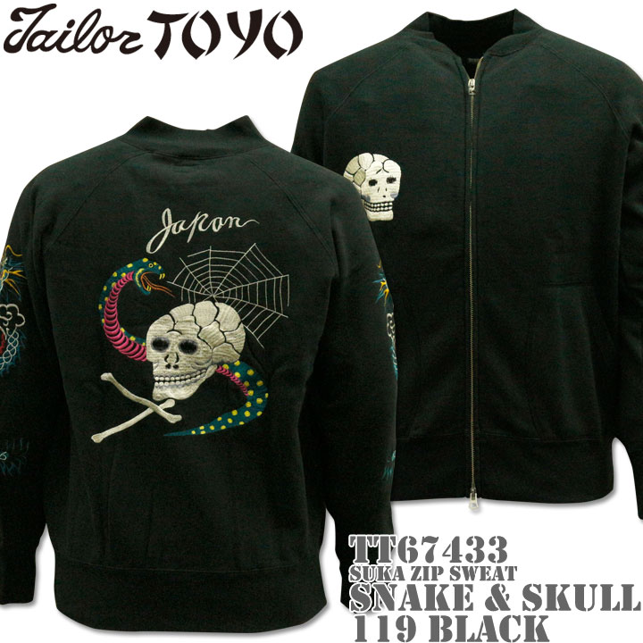 テーラー東洋(TAILOR TOYO)スカ ジップスウェット SUKA ZIP SWEAT『SNAKE & SKULL』TT67433-119 Black