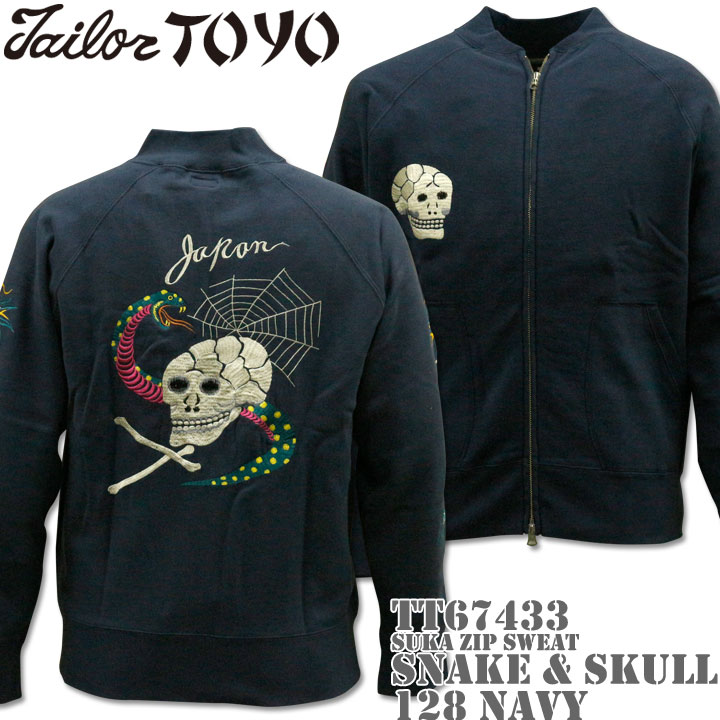 テーラー東洋(TAILOR TOYO)スカ ジップスウェット SUKA ZIP SWEAT『SNAKE & SKULL』TT67433-128 Navy