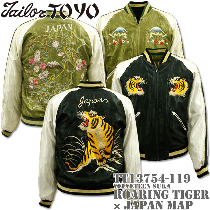 【店舗限定モデル!】TAILOR TOYO(テーラー東洋)SOUVENIR JACKET(スカジャン)『ROARING TIGER × JAPAN MAP』TT13754-119 Black/Olive