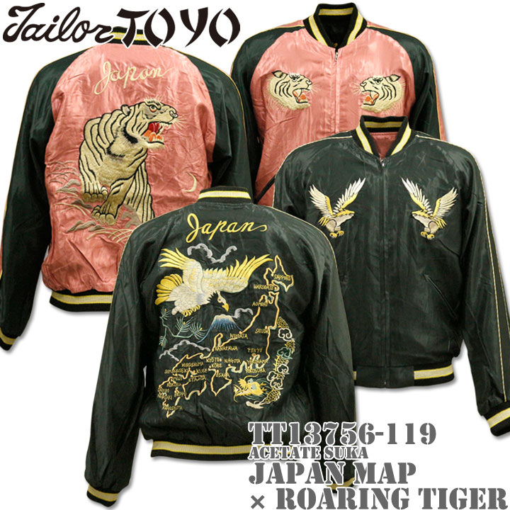 TAILOR TOYO(テーラー東洋)SOUVENIR JACKET(スカジャン)『JAPAN MAP × ROARING TIGER』TT13756-119 Black/Pink