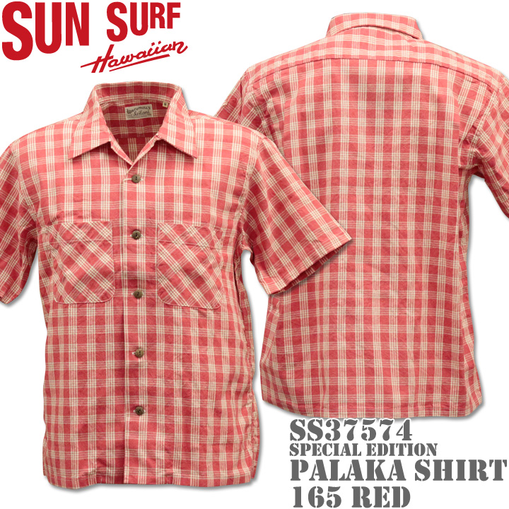 SUN SURF(サンサーフ)アロハシャツ HAWAIIAN SHIRT『WATUMULL'S SPECIAL EDITION / PALAKA SHIRT』SS37588-165 Red