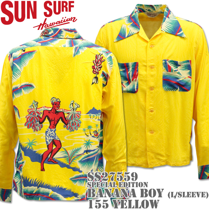 SUN SURF(サンサーフ)アロハシャツ HAWAIIAN SHIRT『SPECIAL EDITION / BANANA BOY』L/SLEEVE SS27559-155 Yellow