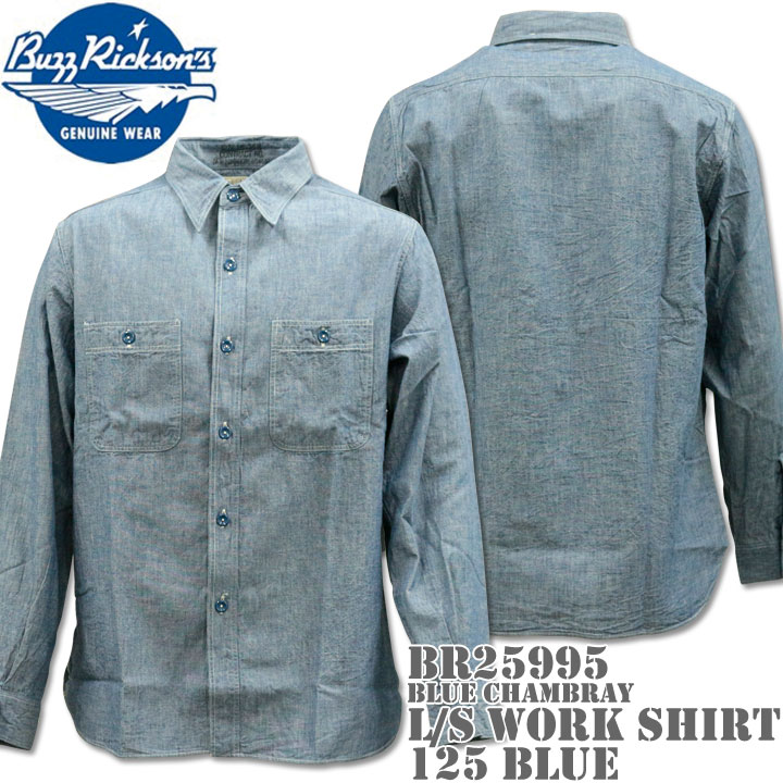 BUZZ RICKSON'S(バズリクソンズ)BLUE CHAMBRAY L/S WORK SHIRT(シャンブレーワークシャツ)BR25995-125 Blue