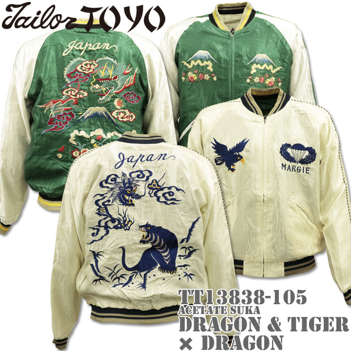TAILOR TOYO(テーラー東洋)SOUVENIR JACKET(スカジャン)『Dragon & Tiger × Dragon』TT13838-105 Off White/Green